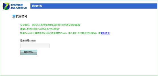 中关村商城用户注册及登录