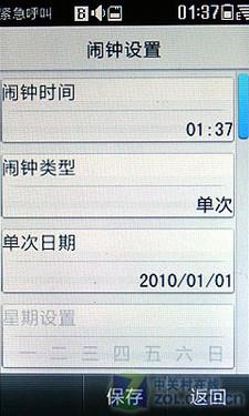 中兴U600闹钟/计算器-北京波德科技中兴 U600手机在线购买