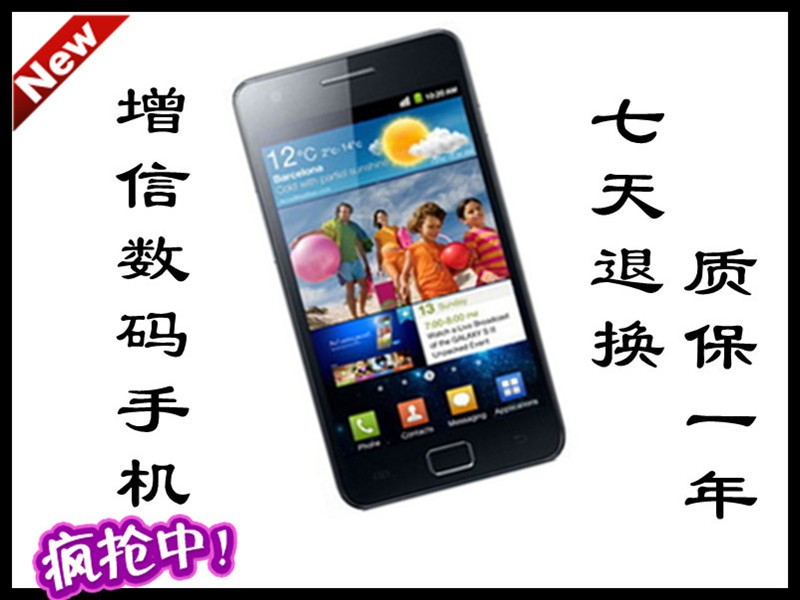 三星i9100智能手机 安卓2.35 4.3寸屏 800万像素 gps导航