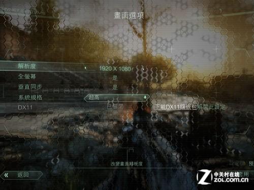 玩孤岛危机3不底虚 同方X58游戏本评测