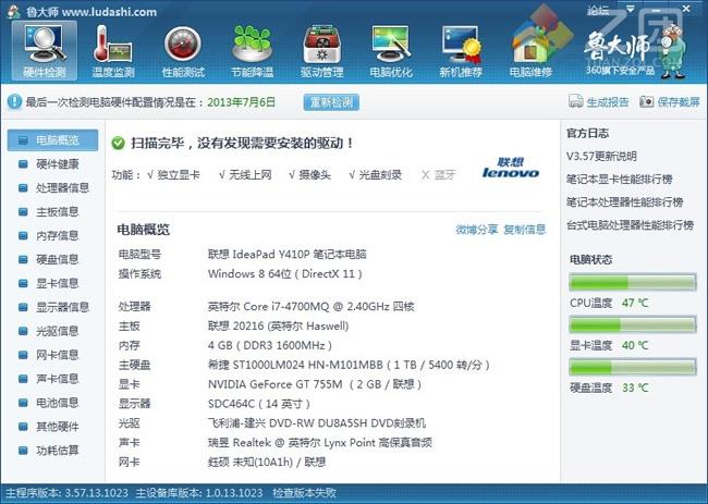 【酷睿i7-4700MQ处理器 GT755M 2G独显 联箱