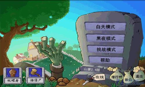 图为:w9运行植物大战僵尸游戏