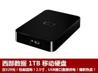 爆款热卖!仅529元!包邮团购!原价779元的西部数据WD(2.5寸) 1TB(1000GB)移动硬盘;小巧便携,无需单独电源,USB2.0接口直接供电;这么超值!好机会不要错过啊